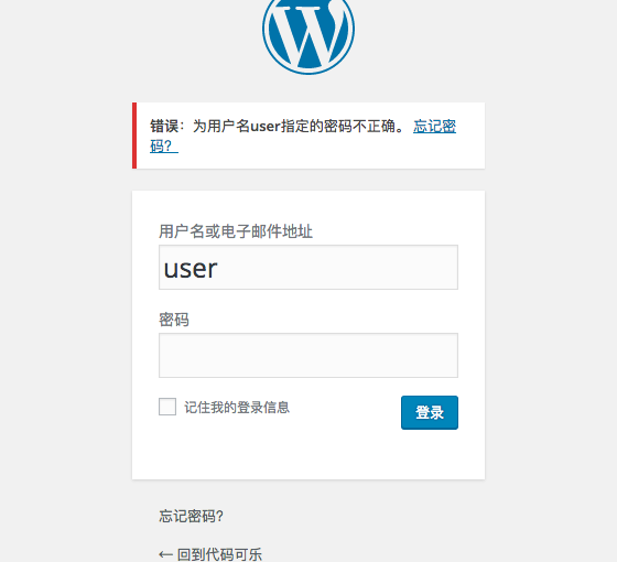 WTF?忘记WP登录密码了?可以通过一行代码快速重置